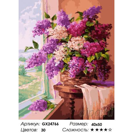 Количество цветов и сложность Утренняя сирень Раскраска картина по номерам на холсте GX24766