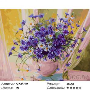 Васильковое лето Раскраска картина по номерам на холсте GX24770