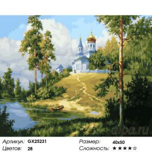 Количество цветов и сложность Храм на холме Раскраска картина по номерам на холсте GX25231