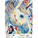 Количество цветов и сложность Белый единорог Раскраска картина по номерам на холсте A465