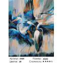 Количество цветов и сложность Танец аистов Раскраска картина по номерам на холсте A464