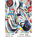 Количество цветов и сложность Зебра в узорах Раскраска картина по номерам на холсте A494