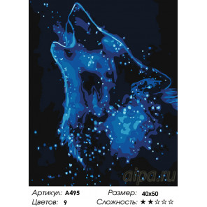 Звездный волк Раскраска картина по номерам на холсте A495