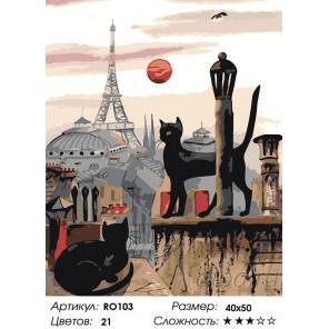 Количество цветов и сложность Парижские коты Раскраска картина по номерам на холсте RO103