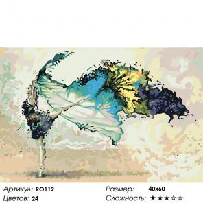Воздушный танец Раскраска картина по номерам на холсте RO112