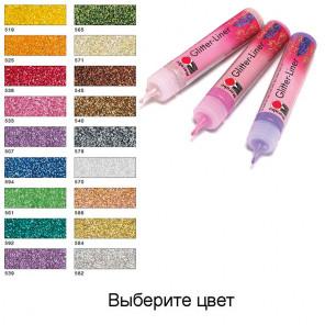 Выберите цвет Liner Glitter Контур универсальный Marabu