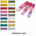 Liner Glitter Контур универсальный Marabu