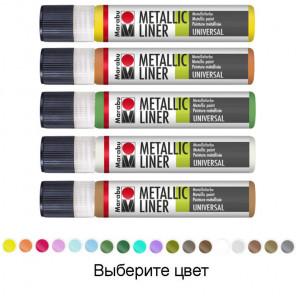 Выберите цвет Metallic Liner Контур универсальный Marabu