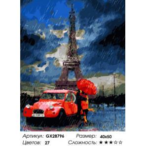 Количество цветов и сложность Парижский дождь Раскраска картина по номерам на холсте GX28796