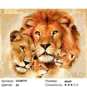 Количество цветов и сложность Портрет львиного семейства Раскраска картина по номерам на холсте GX28779