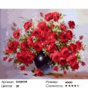 Аромат красных роз Раскраска картина по номерам на холсте