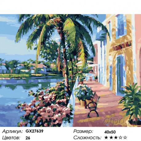 Количество цветов и сложность Солнечное лето Раскраска картина по номерам на холсте GX27639
