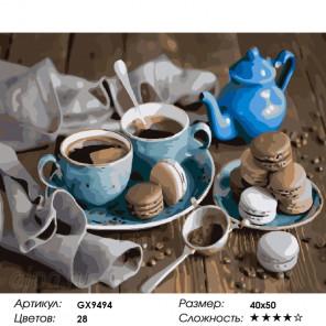 Количество цветов и сложность Кофейная пара Раскраска картина по номерам акриловыми красками на холсте