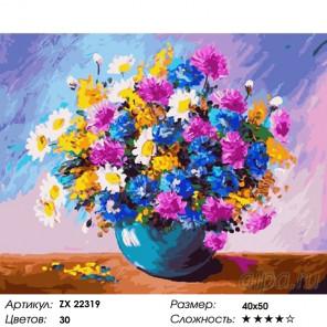 Количество цветов и сложность Цветной полевой букет Раскраска картина по номерам на холсте ZX 22319