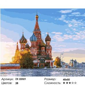 Москва. Собор Василия Блаженного Раскраска картина по номерам на холсте ZX 22321