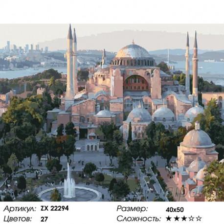 Количество цветов и сложность Стамбул. Мечеть Святой Софии Раскраска картина по номерам на холсте ZX 22294