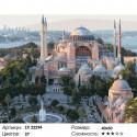 Стамбул. Мечеть Святой Софии Раскраска картина по номерам на холсте
