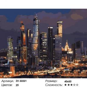 Москва сити Раскраска картина по номерам на холсте ZX 22221