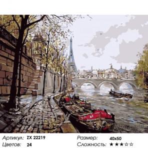Количество цветов и сложность Набережная Парижа Раскраска картина по номерам на холсте ZX 22219