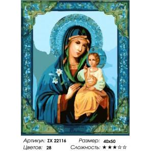 Икона божьей матери Раскраска картина по номерам на холсте ZX 22116