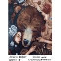 Медведь и девушки Раскраска картина по номерам на холсте