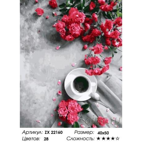 чашка кофе и цветы раскраска картина по номерам на холсте Zx 22160
