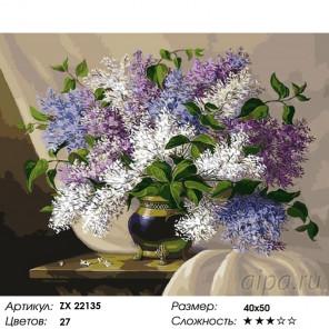 Количество цветов и сложность Натюрморт из сирени Раскраска картина по номерам на холсте ZX 22135