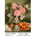 Натюрморт с абрикосами Раскраска картина по номерам на холсте