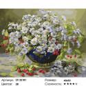 Количество цветов и сложность Прелестные ромашки Раскраска картина по номерам на холсте ZX 22181