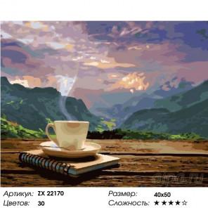 Количество цветов и сложность Чашка чая в горах Раскраска картина по номерам на холсте ZX 22170