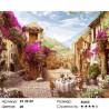 Количество цветов и сложность Столик на южной улочке Раскраска картина по номерам на холсте ZX 22147