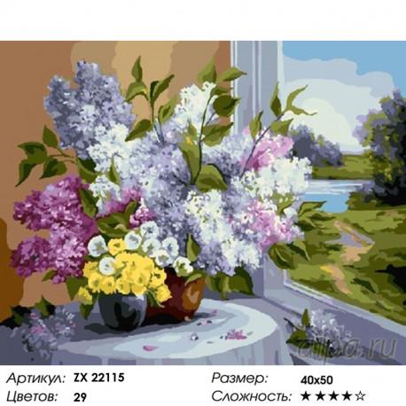 Количество цветов и сложность Цветочная композиция у окна Раскраска картина по номерам на холсте ZX 22115