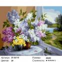 Цветочная композиция у окна Раскраска картина по номерам на холсте