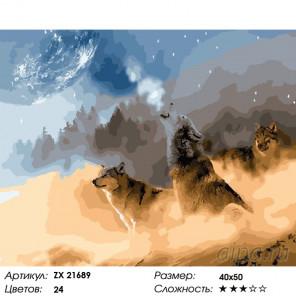Количество цветов и сложность Воющий волк Раскраска картина по номерам на холсте ZX 21689