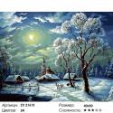 Наступила зима Раскраска картина по номерам на холсте