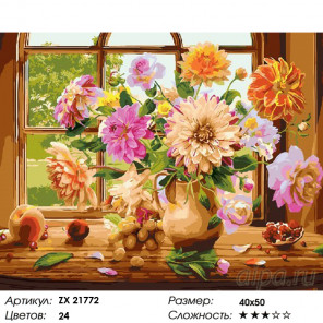 Количество цветов и сложность Георгины на окне Раскраска картина по номерам на холсте ZX 21772