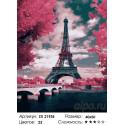 Париж в розовых тонах Раскраска картина по номерам на холсте