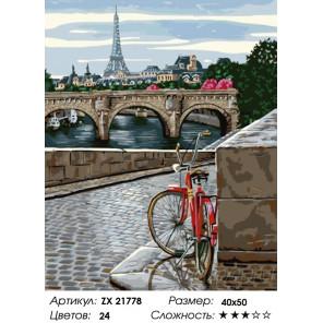Количество цветов и сложность Велосипед в Париже Раскраска картина по номерам на холсте ZX 21778