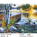 На озере Раскраска картина по номерам на холсте