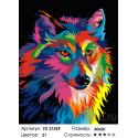 Разноцветный волк Раскраска картина по номерам на холсте