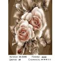 Карамельная роза Раскраска картина по номерам на холсте