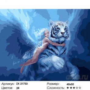 Количество цветов и сложность Фея и тигр Раскраска картина по номерам на холсте ZX 21733