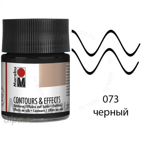 073 чёрный Контурная краска по шелку в банке Countours&Effects Marabu