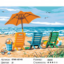 На пляже Раскраска по номерам на холсте Живопись по номерам
