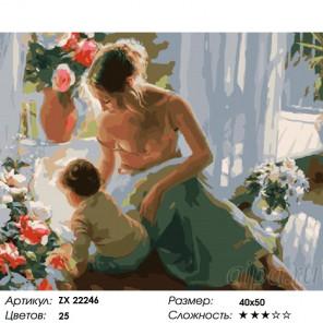 Количество цветов и сложность Мать с сыном Раскраска картина по номерам на холсте ZX 22246