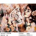 Количество цветов и сложность Природа женщины (худ. Димитра Милан) Раскраска картина по номерам на холсте ZX 22144
