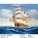 Корабль на волнах Раскраска картина по номерам на холсте