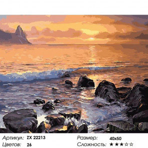 Количество цветов и сложность Берег с камнями Раскраска картина по номерам на холсте ZX 22213