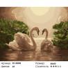 Количество цветов и сложность Лебеди в закате Раскраска картина по номерам на холсте ZX 22242