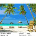 Пляж Раскраска картина по номерам на холсте